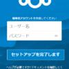 Raspberry Pi 3でNextcloudサーバ簡単構築 snapd版