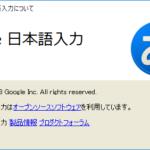 Google日本語入力の学習辞書をバックアップするには(ご参考程度に)