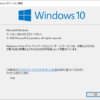 Windows 10 October 2018 UpdateにてRAMディスク作成 ImDisk Toolkit