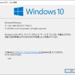 Windows 10 October 2018 UpdateにてRAMディスク作成 ImDisk Toolkit