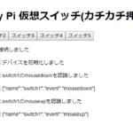 Raspberry Piでソフトウェア的なスイッチ(カチカチ押す方)を作るには