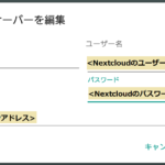 AndroidからNextcloudサーバへアクセスするもう一つの方法