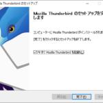 Mozilla Thunderbirdの64ビット版をインストールするには