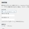 Docker版WordPressのアップデートでFTP画面になってしまうとき