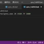 Windows 10のデスクトップ解像度をコマンドラインで変更するには