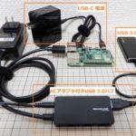 Raspberry Pi 4にSSDを接続してベンチマークを動かしてみました