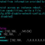 Ubuntu 20.04 Focal Fossaの初期設定 IPアドレス、ホスト名等