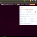 JetsonNanoの初期設定と日本語入力設定