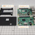 Raspberry Pi熱暴走対策の第一歩はアーマーケース
