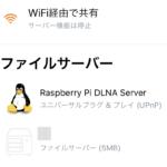 Raspberry  Pi 4でDLNAサーバを簡単起動するには Podman版