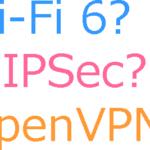 令和二年(2020年)秋冬 VPNサーバ機能付きWi-Fiルータはどれが良いのか