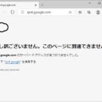Windows 10でIPv6通信できない場合の対処例