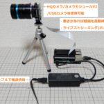 電源不要Raspberry PiでLANケーブル1本で設置できるセキュリティカメラを作るには
