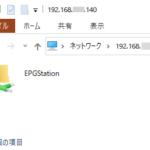 Raspberry Pi EPGStationデータをWindows 10 PCから参照するには 64ビットUbuntu 20.04.1版