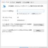 Windows 10 20H2で「システムのプロパティ」を表示するには